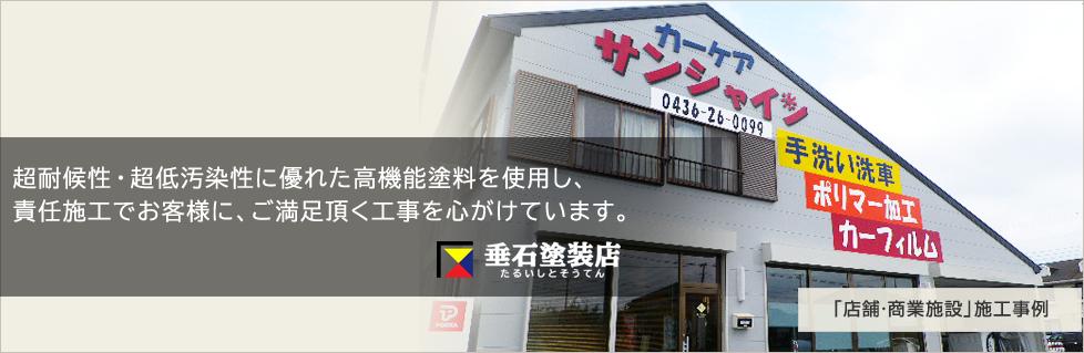 垂石塗装店