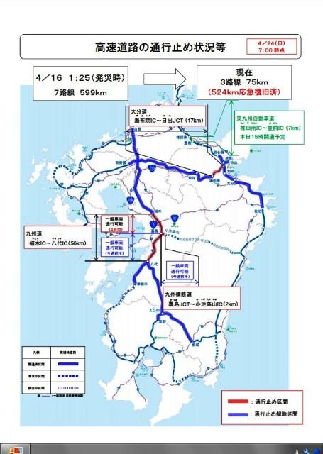 今月中に、九州道が全線一般開放! p(*^-^*)q がんばっ♪