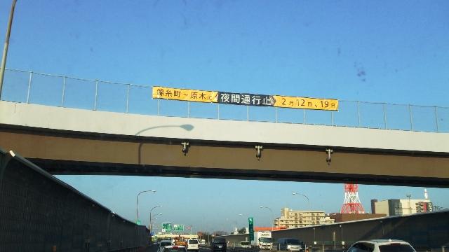 """京葉道路・交通規制・・・ (* ̄ρ ̄)""""ほほぅ…"""