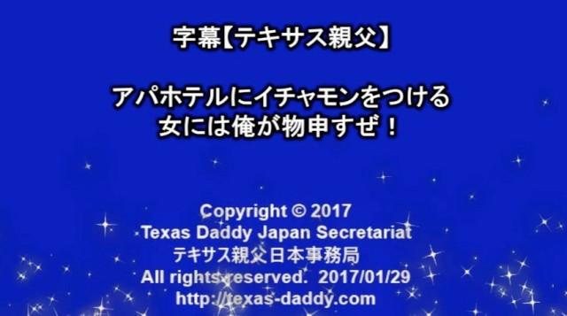 テキサス親父 36 スチャ!☆ミ(/ ̄^ ̄)/只今参上!