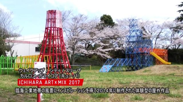 いちはら情報局 「いちはらアート×ミックス2017]  (≧ω≦)b OK!!