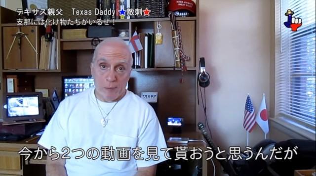 テキサス親父 43 スチャ!☆ミ(/ ̄^ ̄)/只今参上!