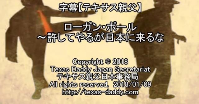テキサス親父 51 スチャ!☆ミ(/ ̄^ ̄)/只今参上!